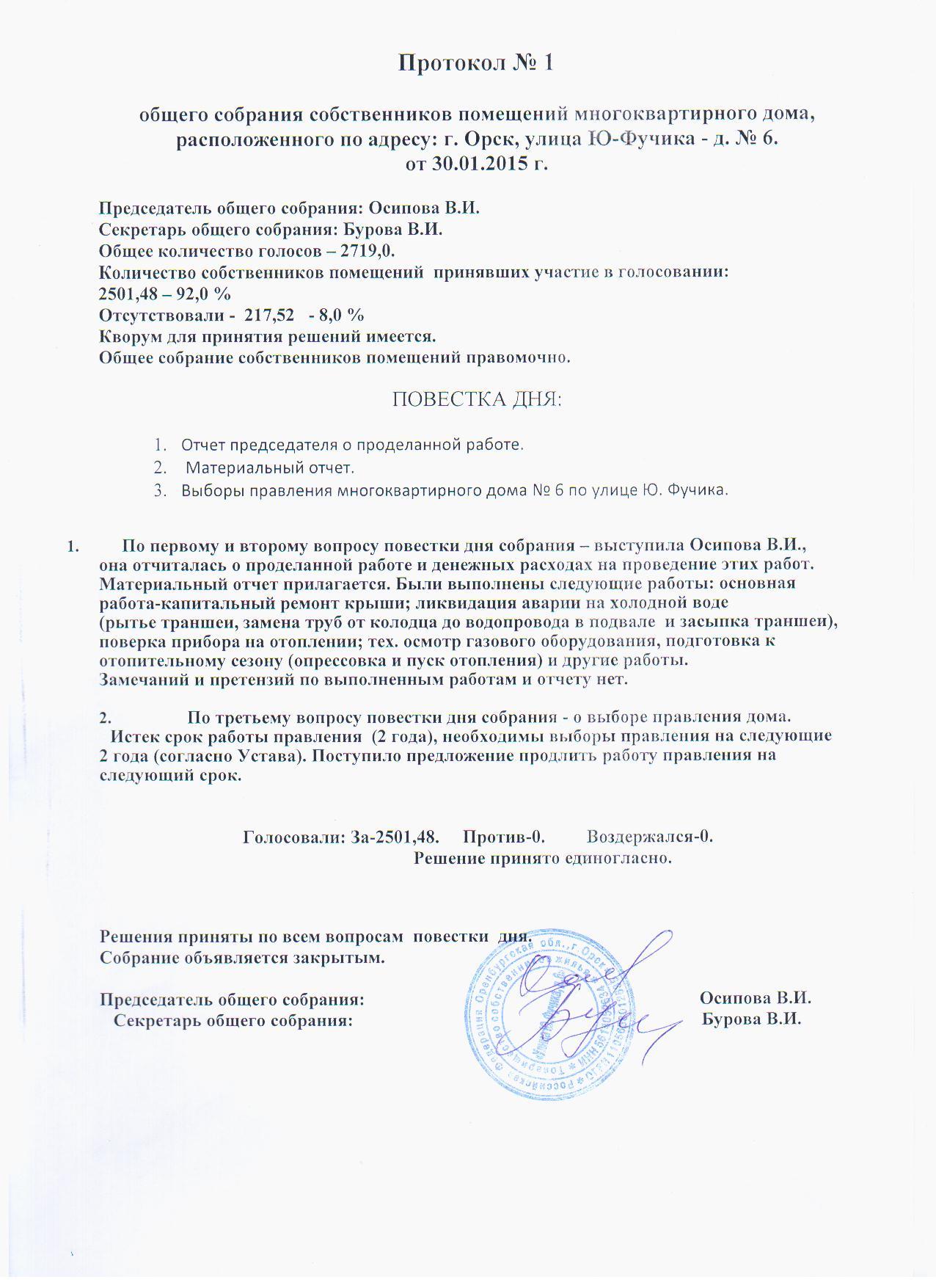 Протокол заседания или собрания, его содержание и образец 32